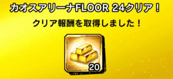 24階のクリア報酬