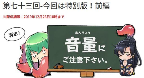 リリスラジオ第七十三回-今回は特別版!前編