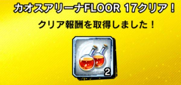 17階のクリア報酬