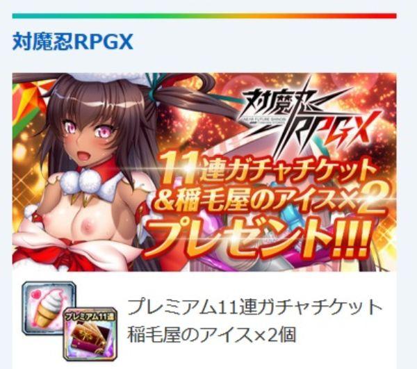 DMM GAMES FESTIVALに対魔忍RPGが参戦!