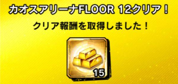 12階のクリア報酬
