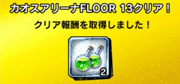 13階のクリア報酬