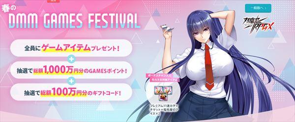 春のDMM GAMES FESTIVAL