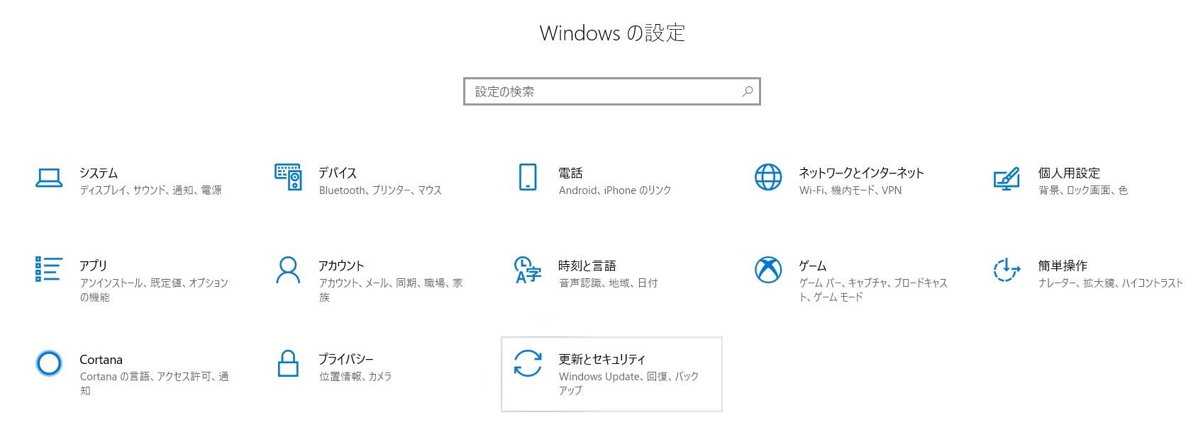 Windowsの状態