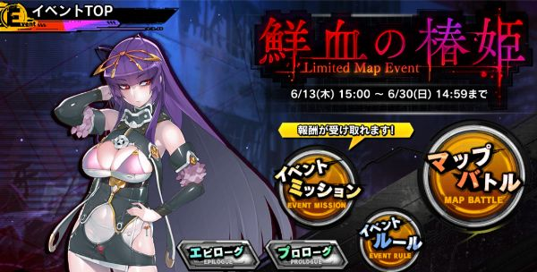 鮮血の椿姫