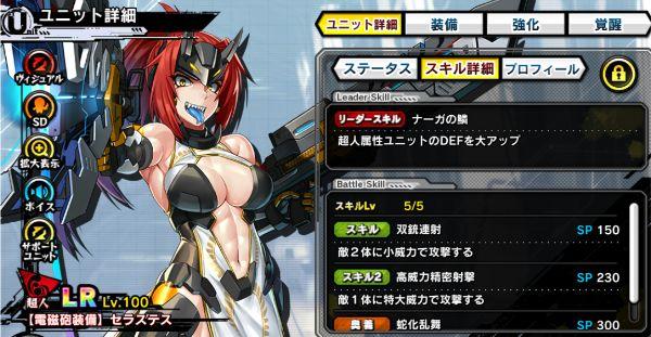 【電磁砲装備】セラステスのスキル