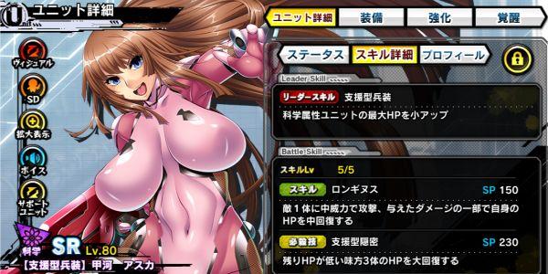 【支援型兵装】甲河アスカのスキル