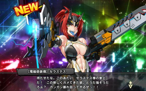 【電磁砲装備】セラステス