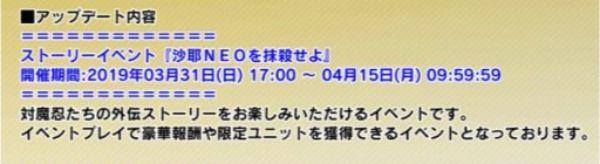 ストーリーイベント『沙耶NEOを抹殺せよ』