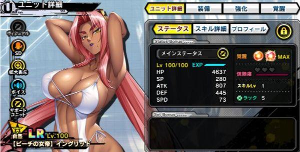 【ビーチの女帝】イングリッドのステータス