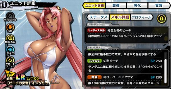 【ビーチの女帝】イングリッドのスキル