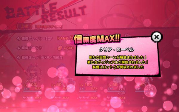 クリア・ローベル信頼度MAX