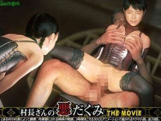 【新作】 村長さんの悪だくみ THE MOVIE