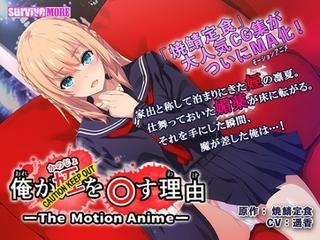 【新作】 俺が姪(かのじょ)を○す理由(わけ) The Motion Anime