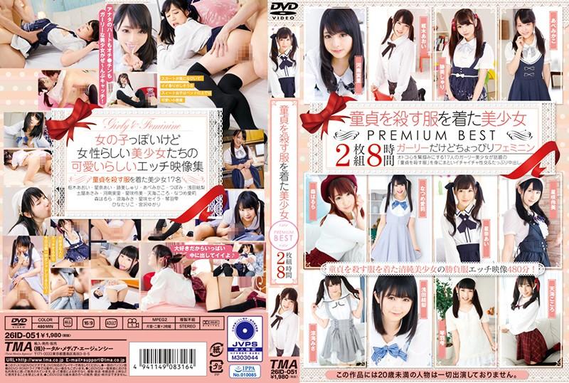 童貞を殺す服を着た美少女 PREMIUM BEST 8時間の購入ページへ