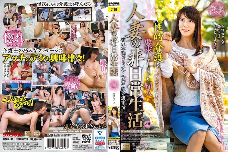 人妻の非日常生活 性的介護を要求してしまった夫人 澤村レイコの購入ページへ