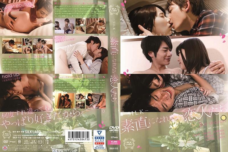 素直になれない恋人たちの恋愛模様を描いたオムニバスドラマ