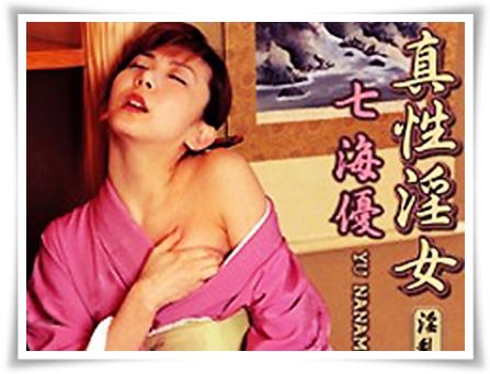 【無修正】七海優 真性淫女