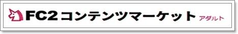 FC2コンテンツマーケット(アダルド)