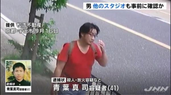 【週刊文春】京アニ放火・青葉容疑者に衝撃的な文春砲が炸裂!
