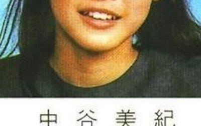 【お宝画像】中谷美紀、小6の時点で既にめちゃくちゃ美形だった!