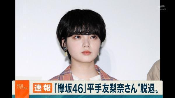 【炎上】欅坂46 平手友梨奈の「脱退の真相」がいくらなんでもヤバすぎる…