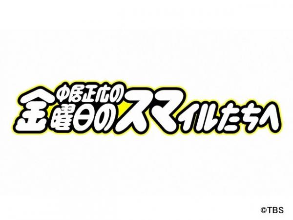 【放送事故】先週の『金スマ』が放送事故と話題に!!!!