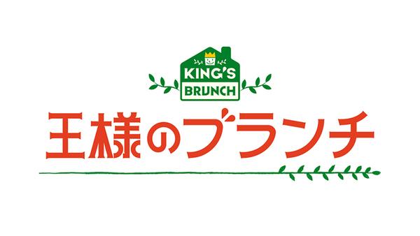 【放送事故】『王様のブランチ』でエチエチすぎるハプニング!「昼間に大丈夫?」