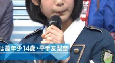 【画像】初期の欅坂46 平手友梨奈(14)がガチで可愛すぎるwwwwwwwwww