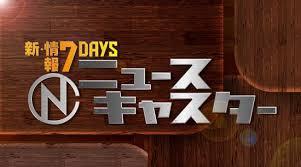 【放送事故】TBS『情報7days』で信じられない放送事故!