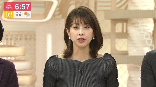 【最新画像】加藤綾子アナが完熟お●ぱいを強調!これはガチで美味しそうwwwwwwwww