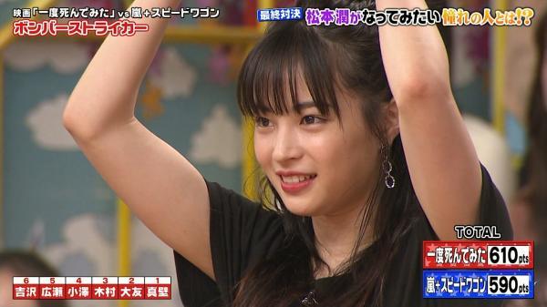 【GIF画像】広瀬すずの最新お乳がガチでデカすぎる【VS嵐】
