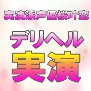 実演声優桜叶恋ちゃんのバーチャルデリヘル