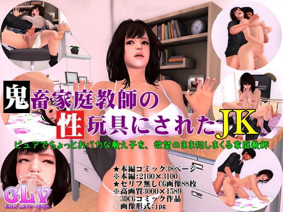 鬼畜家庭教師の性玩具にされたJK
