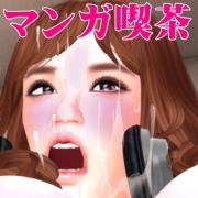 マンガ喫茶でオナニーしていたら隣で激しくイキまくる女の喘ぎ声が!