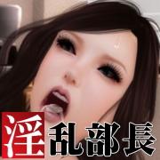淫乱女部長のご乱心!社内セクハラ教育!【CGアニメ】