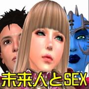 タイムマシーンに乗って未来人の女性とセックスした!