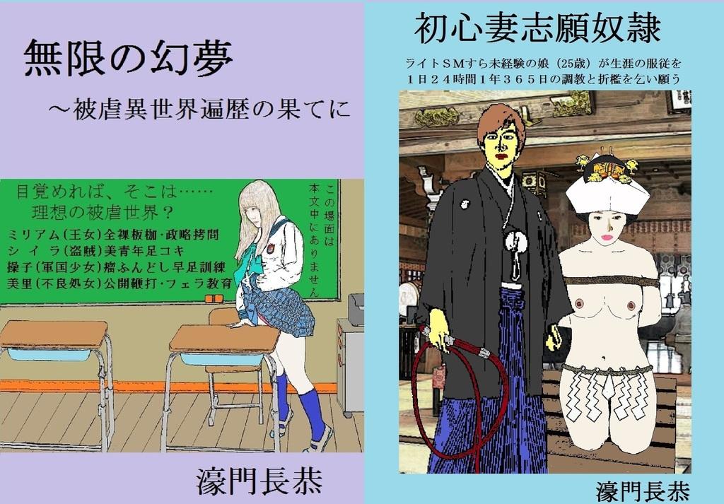 表紙(無限&初心妻)