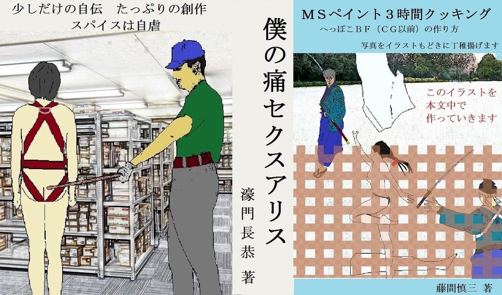 表紙(黒歴史)