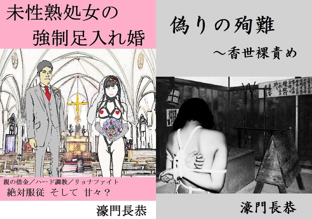 表紙(足入れ婚/殉難)