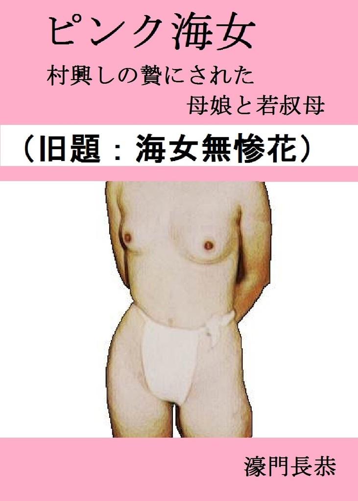 表紙old(ピンク海女)