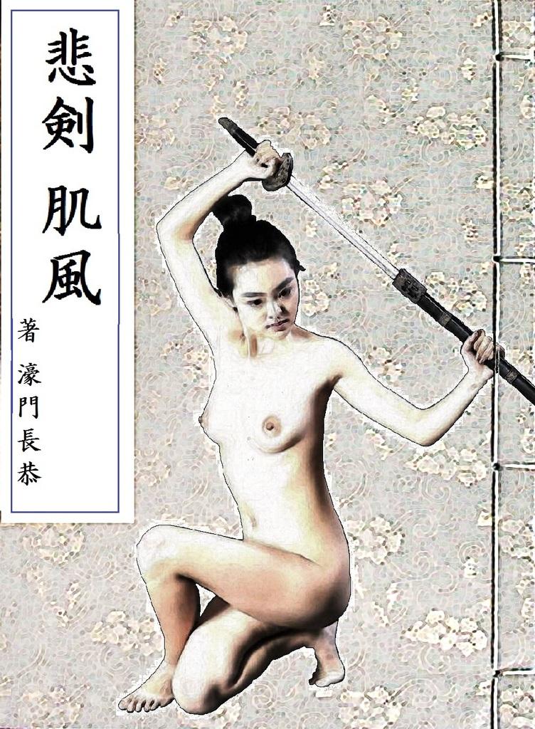 表紙(肌風KDP)