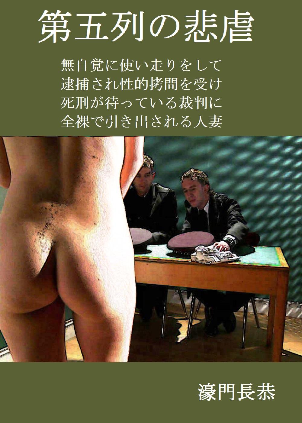38'/第五列の悲虐待(KDP)