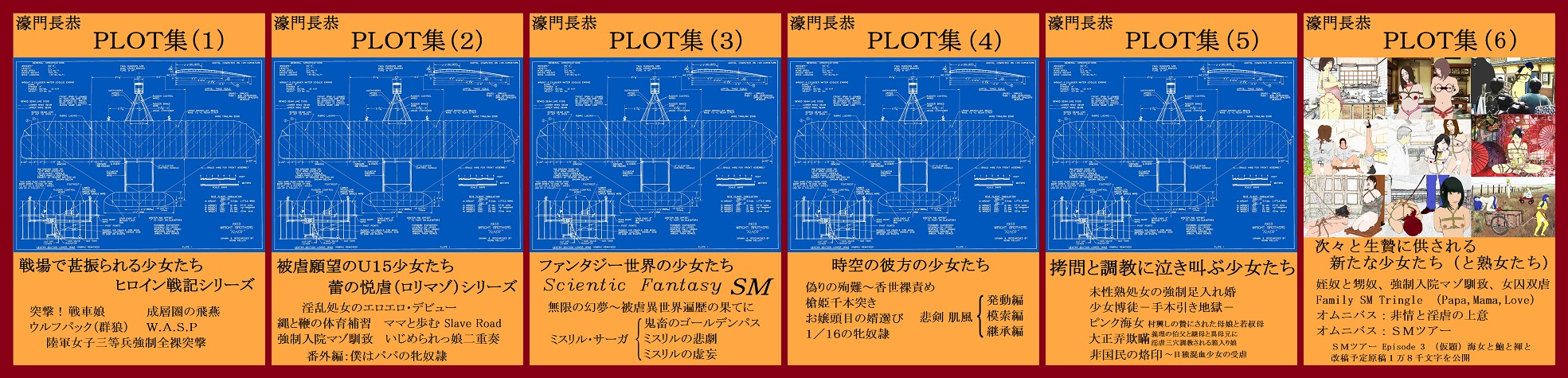 本棚81/PLOT集