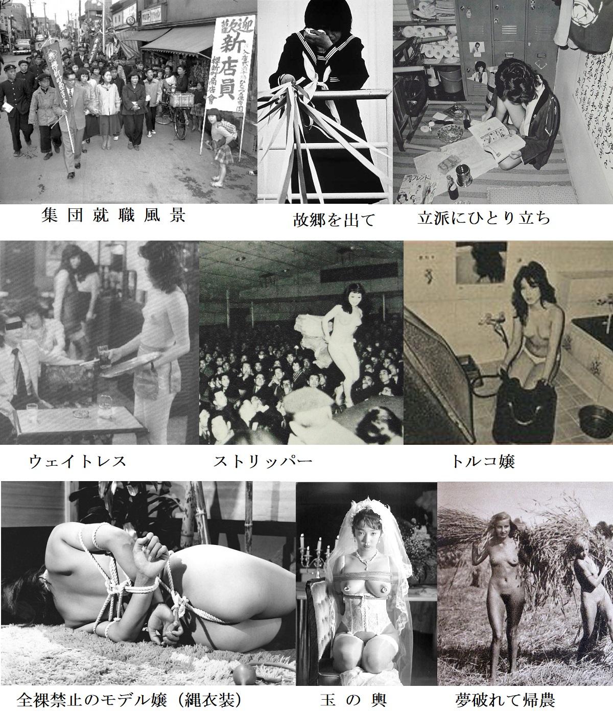 昭和の少女たち