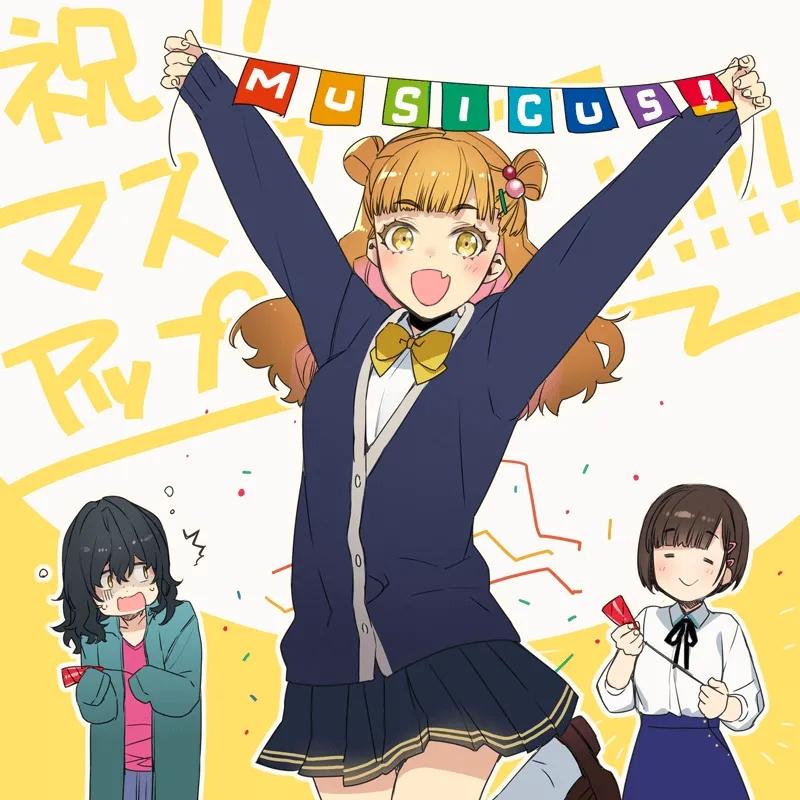 MUSICUS!(ムジクス)画像
