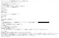 サイバープロジェクトXスバル口コミ