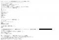 ドMバスターズ岡崎店まゆり口コミ1-1