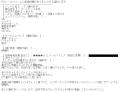 スリーピース本店あけみ口コミ7