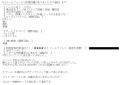 ドMバスターズ岡崎・安城・豊田店あおい口コミ